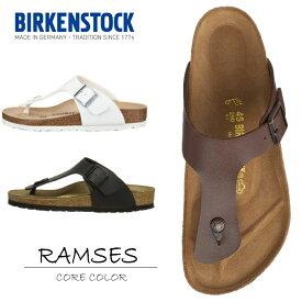 ビルケンシュトック ラムゼス 正規品 BIRKENSTOCK RAMSES 定番カラー サンダル メンズ レディース 白/黒/茶 ビルケン・シュトック ビルケン 靴 通販