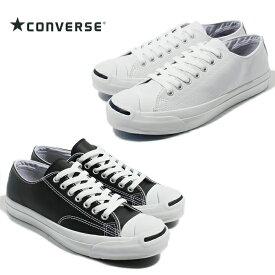 コンバース ジャックパーセル レザー CONVERSE LEA JACK PURCELL 正規品 メンズ レディース スニーカー ローカット [ブラック、ホワイト] 靴 通販 men's ladies sneaker 送料無料
