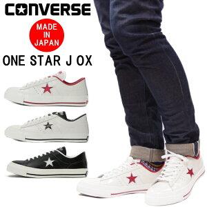コンバース ワンスター レザー CONVERSE ONE STAR J OX ホワイト/レッド ホワイト/ブラック ブラック/ホワイト スニーカー メンズ レディース ローカット ONESTAR 日本製 正規品 国産 送料無料