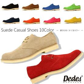 カジュアルシューズ メンズ スエード Dedes デデス 5078 全10色 本革 カジュアル 男性用 靴 デデスケン DEDEsKEN men's casual shoes 通販 送料無料
