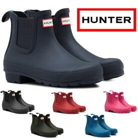 ハンター レインブーツ ショート WFS2006RMA HUNTER Womens Original Chelsea Boots オリジナル チェルシーブーツ サイドゴアブーツ レディース 長靴 防水 正規品 送料無料 2018秋冬新作