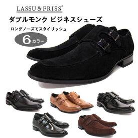 LASSU & FRISS [ ラス&フリス] 942 ダブルモンク ビジネスシューズ 合成皮革 合成底 軽量 靴 定番 メンズ 撥水 ロングノーズ 送料無料