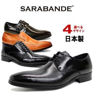 ビジネスシューズ 本革 SARABANDE サラバンド 日本製 革靴 [7760/7761/7762/7763]撥水加工 ビジネス メンズ シューズ 男性用 紳士靴 リクルート 冠婚葬祭 men's business shoes