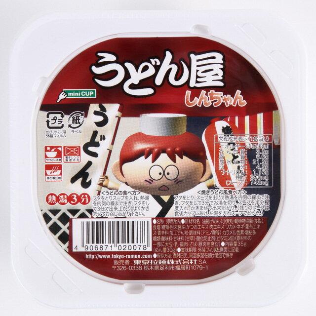 【東京拉麺】うどん屋しんちゃん 50g(30g×30個(包装分も含む)) ミニカップ カップうどん カップ麺 インスタント 駄菓子