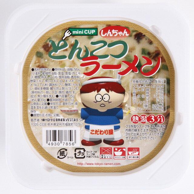 【東京拉麺】しんちゃんとんこつラーメン 50g(30g×30個(包装分も含む)) 豚骨味 カップラーメン インスタントラーメン おやつラーメン ミニカップ 駄菓子