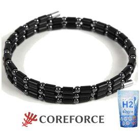 コアフォースループ ブラック50cm  (水素入浴料H2バブル700g×1個プレゼント)<ゆうき>