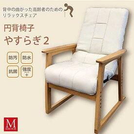 円背椅子やすらぎ2<明光ホームテック>