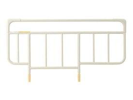 ベッドサイドレール KS-161Q(2本1組)ホワイトアイボリー<パラマウントベッド>