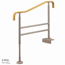 上がりかまち用手すり S-950L ベージュ 531-022<アロン化成>