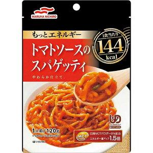 マルハニチロのもっとエネルギー トマトソースのスパゲッティ/45602 120g<マルハニチロ>
