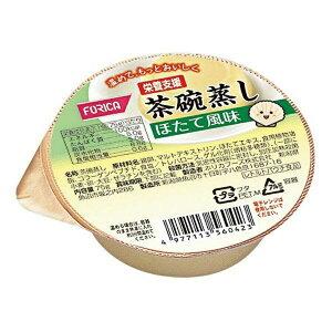 栄養支援 茶碗蒸し ほたて風味/560420 75g<ホリカフーズ>