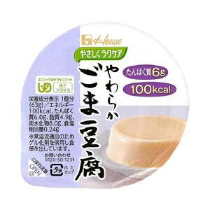やさしくラクケア やわらかごま豆腐/82610 63g<ハウス食品>