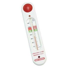 ほっとバスタイム湯温計2/TG-5141 ホワイト