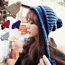 【メール便送料無料】MIX編み耳あて付きニット帽 ボンボン付きニット/キャップ 帽子