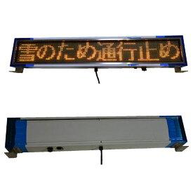 送料無料 車載 屋外 用 8文字 F5 オレンジ黄色 防滴 LED 電光掲示板 (足金具付) 日本製