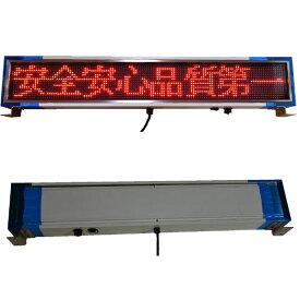 送料無料 屋外 用 8文字 F5 赤単色 防滴 LED 電光掲示板 (足金具付) 日本製