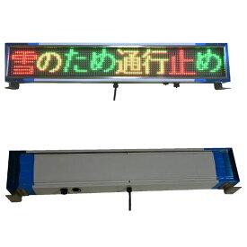 送料無料 車載 屋外 用 8文字 F5 赤緑黄3色 防滴 LED 電光掲示板 (足金具付) 日本製
