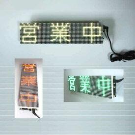 送料無料 高輝度 屋内 用 4文字 ケース無 F3.75 赤緑黄3色 LED 電光掲示板 キット