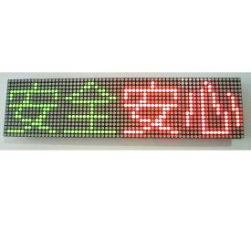 送料無料 屋内 用 4文字 ケース無 F3.75 赤緑オレンジ3色 LED 電光掲示板 キット