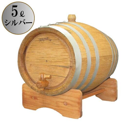 天使のミニ樽 5リットル(シルバー6本タガ)