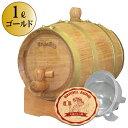 天使のミニ樽 1リットル(ゴールド4本タガ)+プラじょうご&コースター付き