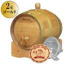 天使のミニ樽 2リットル(ゴールド4本タガ)+プラじょうご&コースター付き