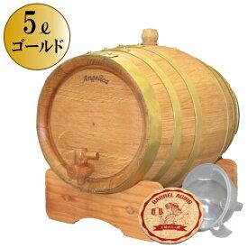 天使のミニ樽 5リットル(ゴールド6本タガ)+プラじょうご&コースター付き