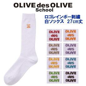 【ネコポスOK】オリーブデオリーブスクール OLIVE ロゴレインボー刺繍 白ソックス 27cm丈/スクールソックス/ホワイト/ワンポイント/靴下