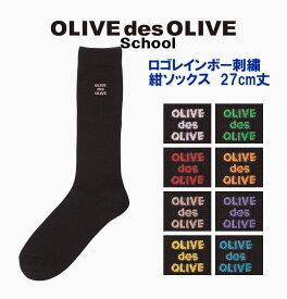 【ネコポスOK】オリーブデオリーブスクール OLIVE ロゴレインボー刺繍 紺ソックス 27cm丈/スクールソックス/ネイビー/ワンポイント/靴下
