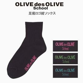 【ネコポスOK】オリーブデオリーブスクール OLIVE 足底ロゴ紺ソックス 10cm丈/スクールソックス/ネイビー/靴下