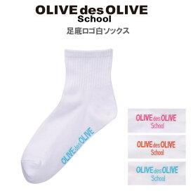 【ネコポスOK】オリーブデオリーブスクール OLIVE 足底ロゴ白ソックス 10cm丈/スクールソックス/ホワイト/靴下