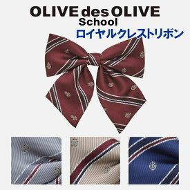 【ネコポスOK】オリーブデオリーブスクール スクールリボン OLIVE ロイヤルクレストリボン