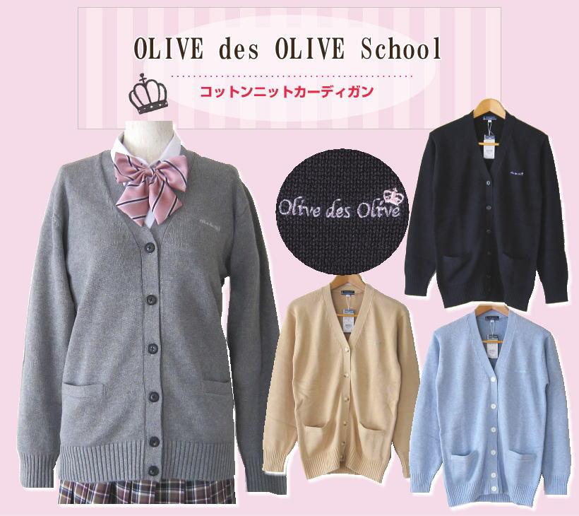 オリーブデオリーブスクール スクールカーディガン OLIVE des OLIVE 刺繍 コットン100% 学生/制服/女子高生/女の子