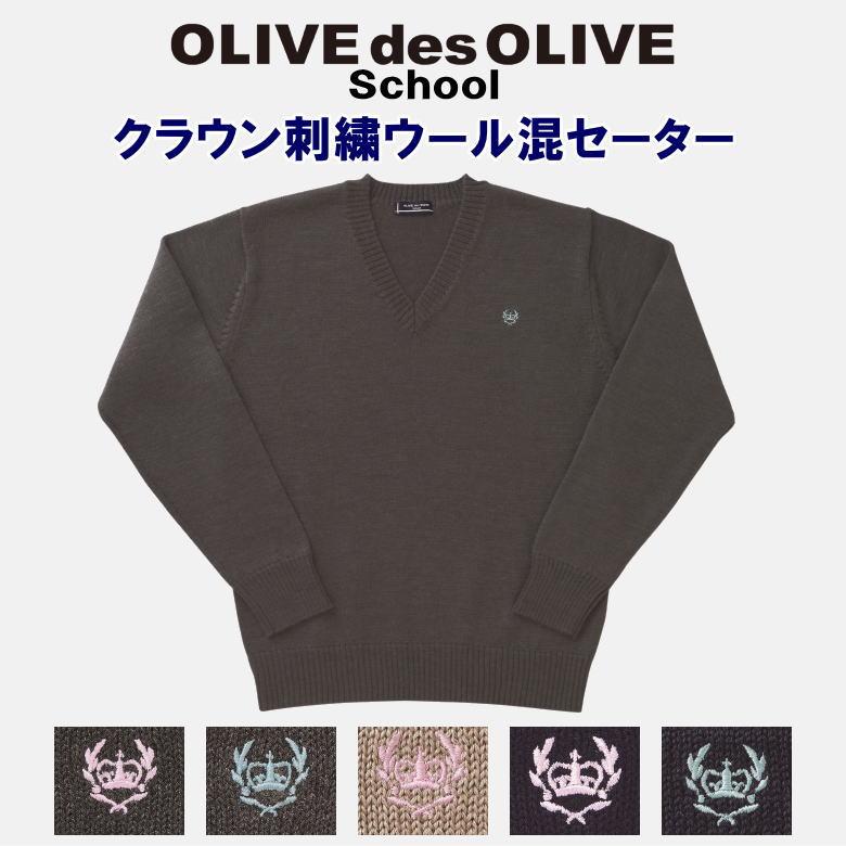 オリーブデオリーブスクール クラウン刺繍ウール混Vセーター すっきりシルエット スクールセーター/制服/通学