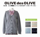 オリーブデオリーブスクール スクールカーディガン OLIVE des OLIVE 刺繍 コットン100% スクール カーディガン 学生/…