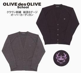 オリーブデオリーブスクール OLIVE クラウン刺繍綿混8ゲージオーバーカーディガン スクールカーディガン セーラー用カーディガン ゆったりシルエット 学生 制服