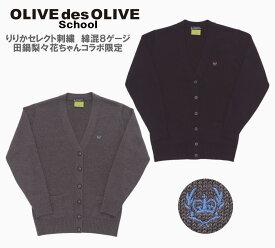 オリーブデオリーブスクール OLIVE スクール カーディガン りりかセレクト クラウン刺繍 綿混8ゲージスクールカーディガン 学生 制服