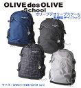 オリーブデオリーブスクール 多機能デイパック(スクールバッグ 背負う・リュック)Lサイズ/大人気商品♪/通学鞄/女…