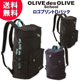 OLIVEミラープレゼント♪オリーブデオリーブスクール ロゴプリントDパック スクールバッグ 背負う リュック デイバッグ スクールリュック バッグ 学生 中学生 リフレクターチャーム付き