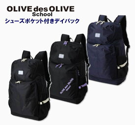 オリーブデオリーブ OLIVE シューズポケット付 デイパック スクールバッグ リュック デイバッグ スクールリュック 大容量33L リフレクター付き 上履き収納 お弁当収納ポケット