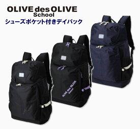 OLIVEミラープレゼント♪ オリーブデオリーブ OLIVE シューズポケット付 デイパック スクールバッグ リュック デイバッグ スクールリュック 大容量33L リフレクター付き 上履き収納 お弁当収納ポケット