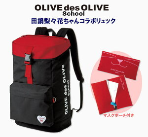 OLIVEミラープレゼント♪OLIVE 田鍋梨々花ちゃんコラボリュック(スクールバッグ・リュック・デイバッグ)/大容量30L/ブラック×レッド