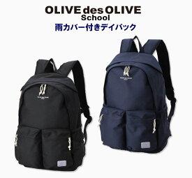 9b1bf647b000 OLIVEミラープレゼント♪OLIVE 雨カバー付きデイパック(スクールバッグ・リュック・デイ