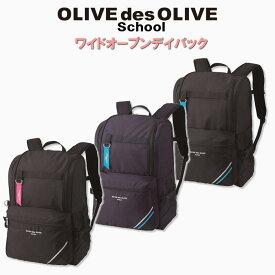 OLIVEミラープレゼント♪ オリーブデオリーブ OLIVE ワイドオープン デイパック リュック スクールリュック スクールバッグ バッグ 通学鞄 通学バッグ 女の子 学生 高校生 中学生