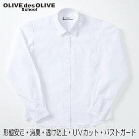 レギュラーカラーシャツ(長袖)形態安定・消臭・透け防止・UVカットOLIVE des OLIVE Schoolオリーブデオリーブスクール