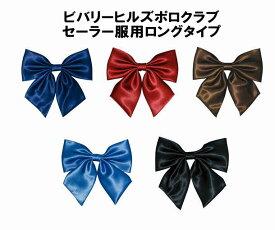 【ネコポスOK】スクールリボン セーラー服用ロングタイプ ビバリーヒルズポロクラブ