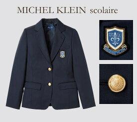 2つ釦スクールブレザー MICHEL KLEIN ミッシェルクランスコレール MKS103N ネイビー/ジャケット/レディース/女子高生/高校生/学生/制服