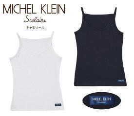 ミッシェルクランスコレール セーラーズインナー キャミソール/制服インナー/MICHEL KLEIN Scolaire