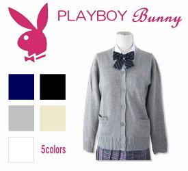人気[スクールカーディガン]【女子】PLAYBOY Bunny プレイボーイ コットンカーディガン 学生