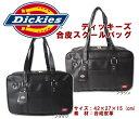 合皮スクールバッグ Dickies ディッキーズ 人気カジュアルブランド 通学鞄/高校生/中学生/制服バッグ/ブラック/ブラウン